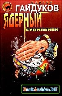 Книга Ядерный будильник