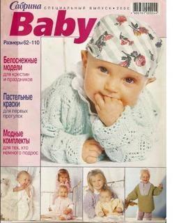 Журнал Журнал Сабрина Baby 2000