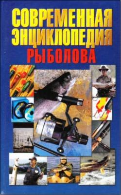 Книга Современная энциклопедия рыболова.
