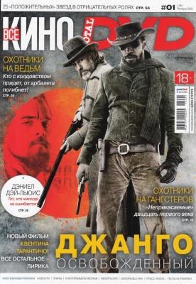 Журнал Всё кино. Total DVD. №1 Январь 2013.