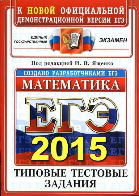 Книга ЕГЭ 2015 Математика