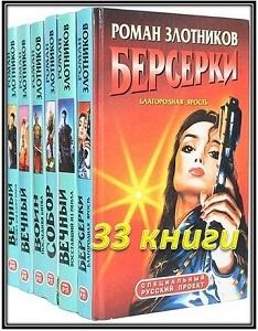 """Книга Серия """"Специальный русский проект"""" (33 книги)"""