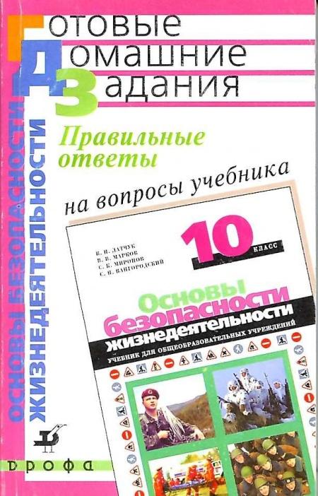латчук гдз обж 10