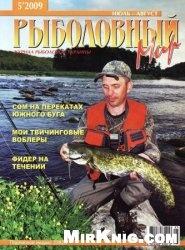 Журнал Рыболовный мир №5 2009