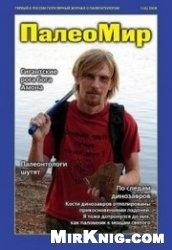 Журнал ПалеоМир №1 2008