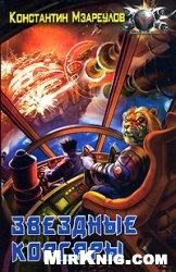 Книга Звездные корсары