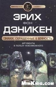 Книга Знаки обращенные в вечность