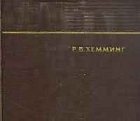 Книга Хемминг. Теория кодирования и теория информации