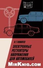 Книга Электронные регуляторы напряжения для автомобилей. Второе издание