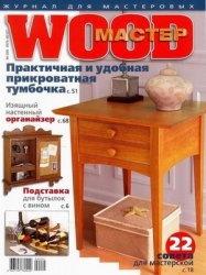 Журнал Wood Мастер №4 2009