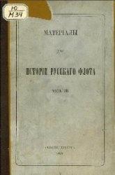 Книга Материалы для истории русского флота (тт. 11-14 из 17)