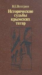 Книга Исторические судьбы крымских татар