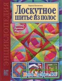 Книга Энциклопедия. Лоскутное шитье из полос