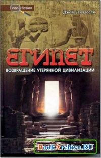 Книга Египет. Возвращение утерянной цивилизации