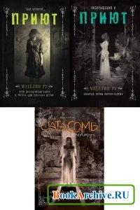 Приют (2 книги)