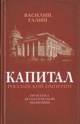 Книга Капитал Российской империи. Практика политической экономии