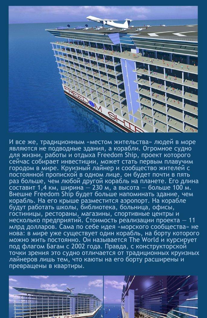 Мегапроекты человечества