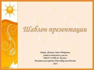 Фокина Л. П. Шаблон презентации - 4.jpg