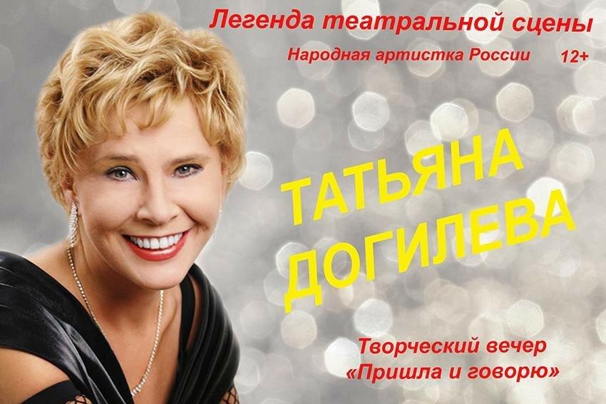 Таня Догилева