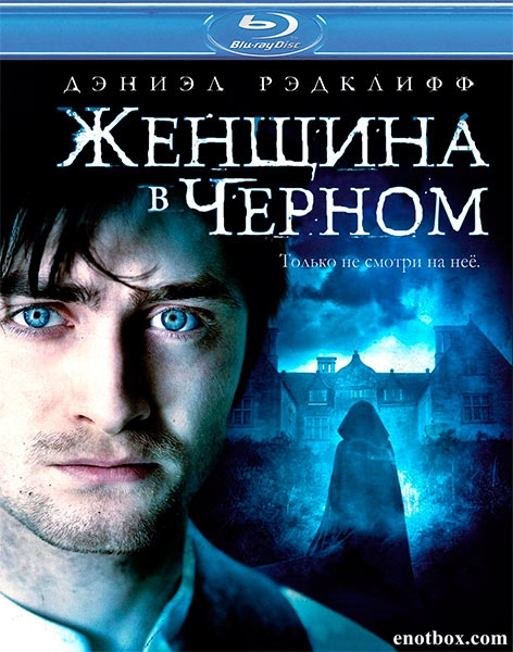 Женщина в черном / The Woman in Black (2012/BDRip/HDRip)