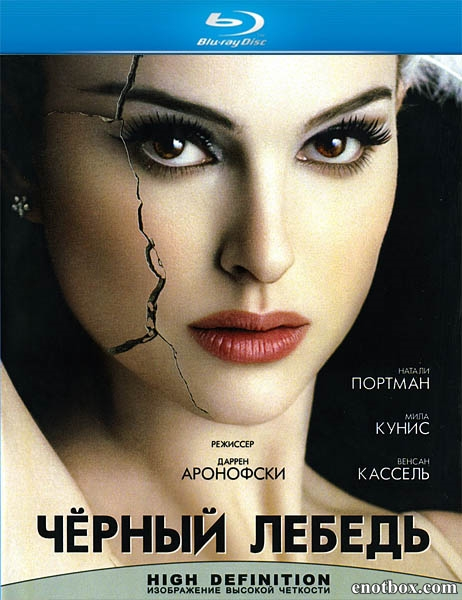 Чёрный лебедь / Black Swan (2010/BDRip/HDRip)