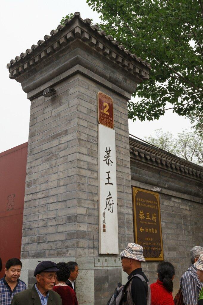 Вход в резиденцию князя Гуна, Гунванфу, Пекин
