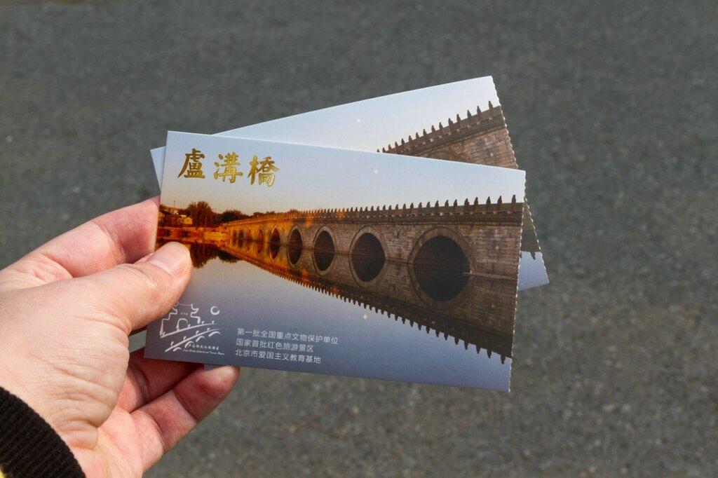 Билеты на мост Лугоу