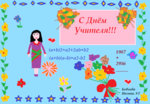Бобоева Нигина, 9 Г МБОУ СОШ.png