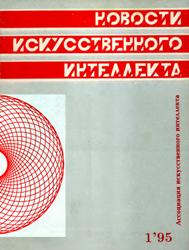 Литература о ИИ и ИР - Страница 3 0_ebc3b_7fa9f109_orig