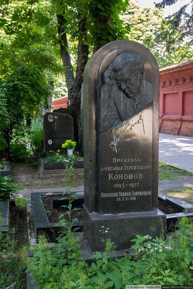 Могила Александра Кононова на Новодевичьем кладбище