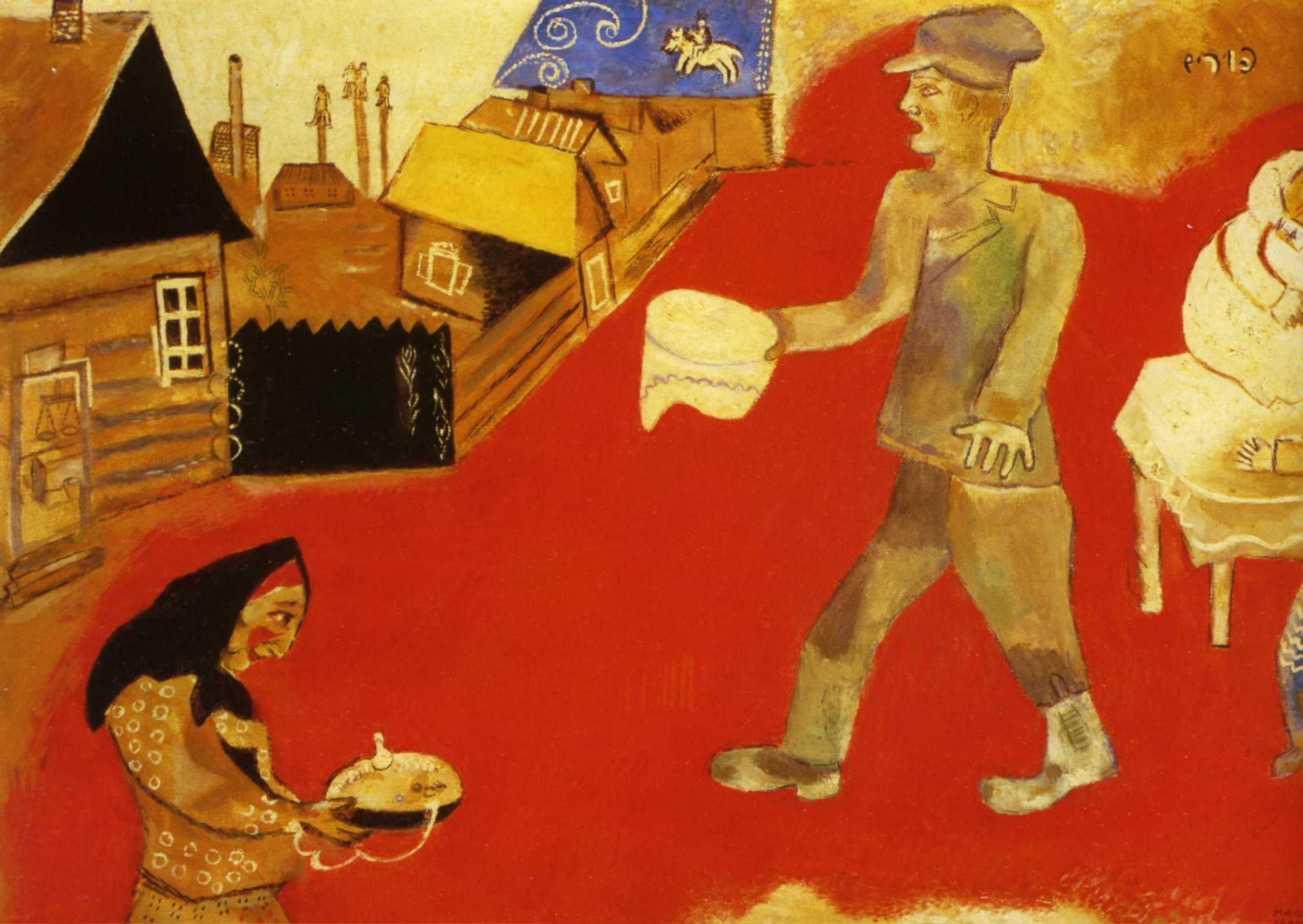 Марк Шагал (1887 - 1985) — российский и французский художник еврейского происхождения. 1912. «Сцена из деревенской жизни»