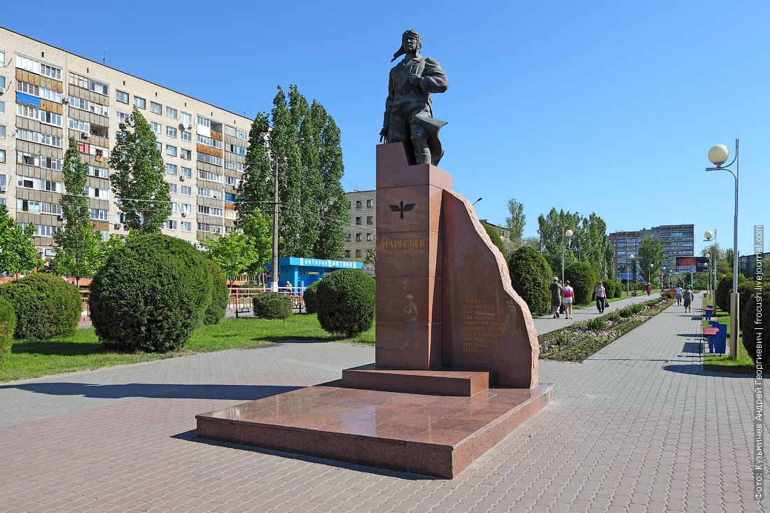 памятник Алексею Петровичу Маресьеву