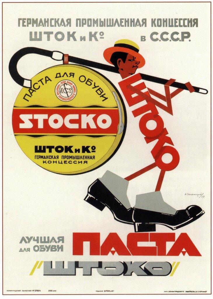 ad by Alexander Zelensky, 1929.jpg