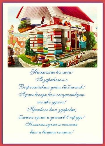 С днём библиотек!.jpg