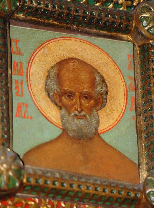 Святой Блаженный Максим Московский, Христа ради юродивый.