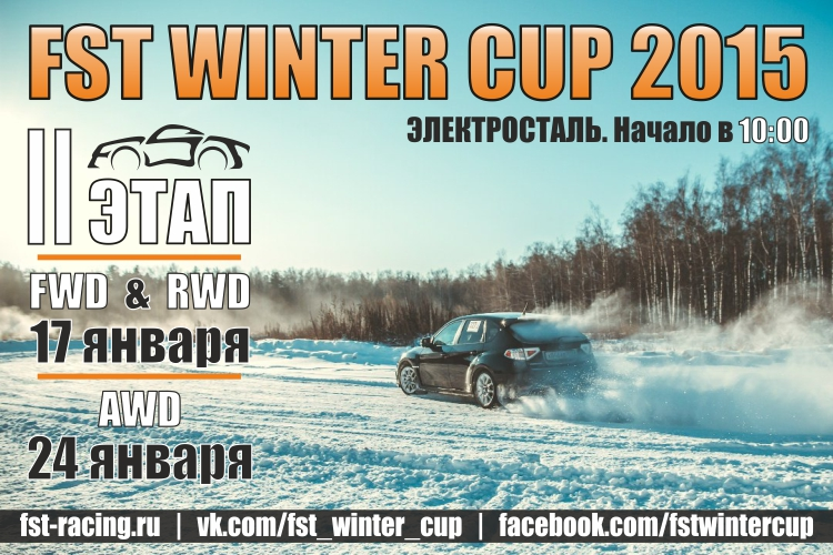 ������ ���� FST Winter Cup 2015. 17 � 24 ������ 2015.
