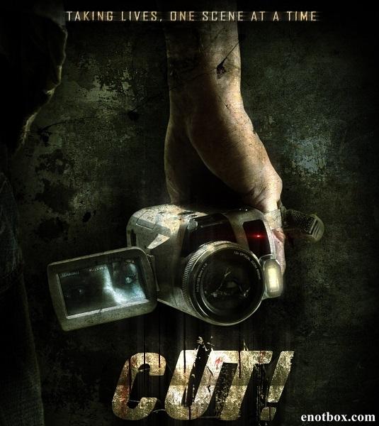 Снято! / Cut! (2014/DVDRip)