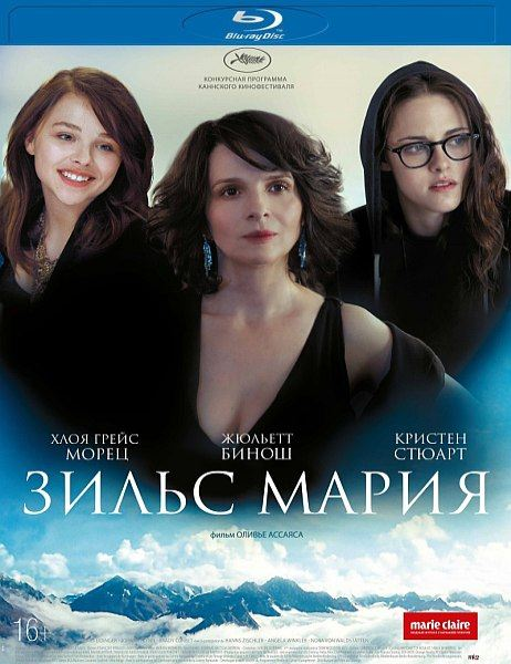 Зильс-Мария / Clouds of Sils Maria (2014) BDRip 1080p/720p + HDRip