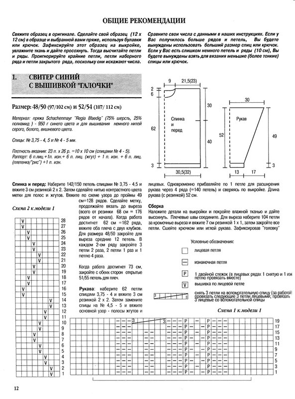 1 (81) - 2011 Вязание_11.jpg