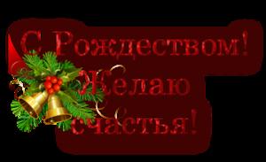С Рождеством Христовым! 0_16c182_16626184_M