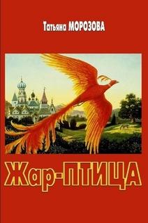 Татьяна Морозова Жар-птица