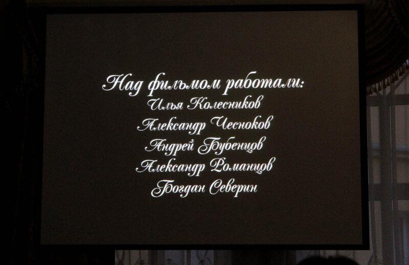 Презентация фильма о Державине. 12.12.2014