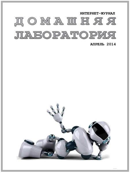 Книга Журнал:  Домашняя лаборатория №4 (апрель 2014)