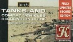 Книга Книга Tanks and Combat Vehicles Recognition Guide