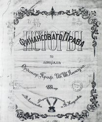 Книга История финансового права