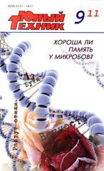 Журнал Юный техник №9 2011
