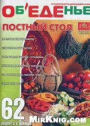 Журнал Объеденье №5 2012