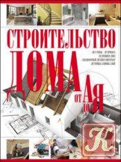 Книга Книга Строительство дома от А до Я