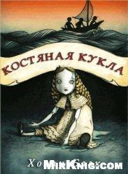 Книга Doll bones