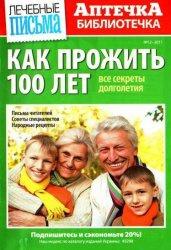 Журнал Аптечка-библиотечка (2010-2013)